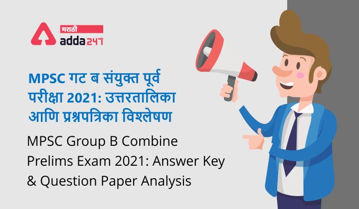 MPSC Group B Combine Prelims Exam 2020-21: Question Paper Analysis and Answer Key | प्रश्नपत्रिका विश्लेषण आणि उत्तरतालिका_40.1