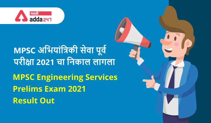 MPSC Maharashtra Engg. Services Combined Pre-Exam 2020 Result_40.1
