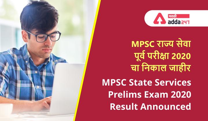 MPSC State Service Pre-Examination 2020-21 Result_40.1