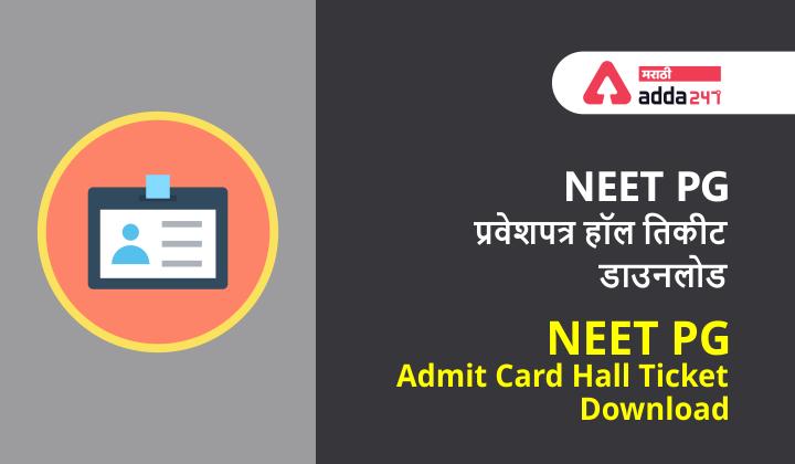 NEET PG Admit Card Hall Ticket Download, Check online_40.1