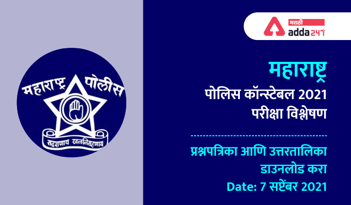 Maharashtra Police Constable Exam Analysis 7 Sept 2021, Question Paper and Answer Key PDF_40.1