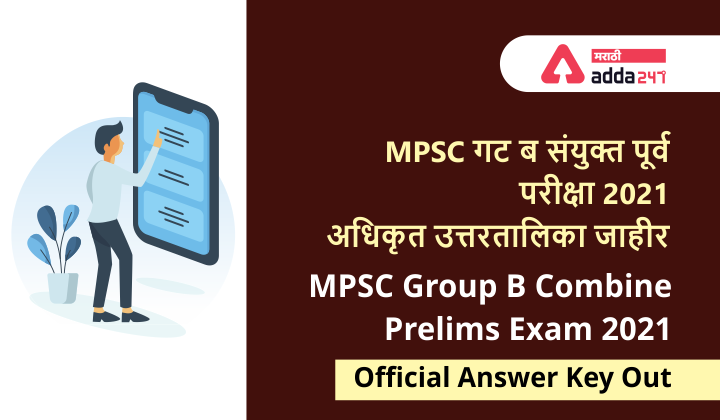 MPSC Group B Combine Prelims Exam 2021: Official Answer Key Out_40.1