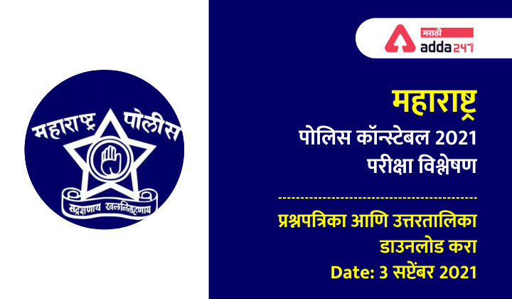 Maharashtra Police Constable Exam Analysis- 3 Sept 2021, Question Paper and Answer Key PDF_40.1