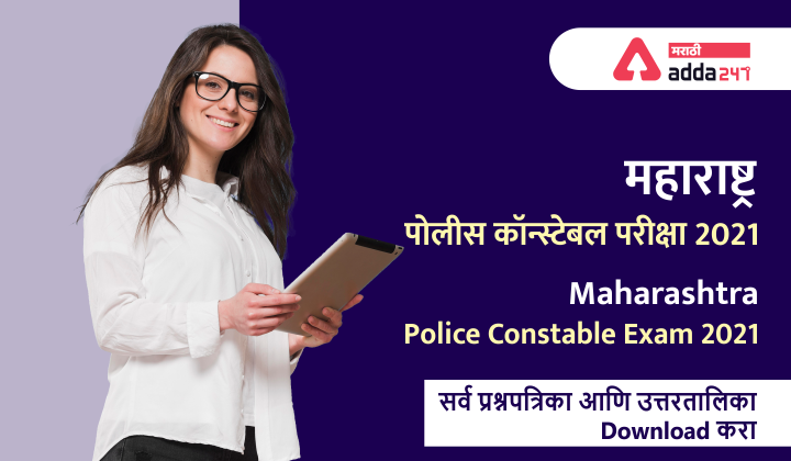 Maharashtra Police Constable Question Papers and Answer Keys 2021, Download All PDFs_40.1