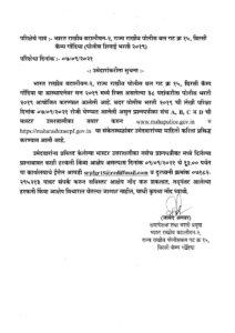 Gondiya Grp 15 Police Bharti 2021 SRPF 7th Sep 2021 Answer Key_40.1