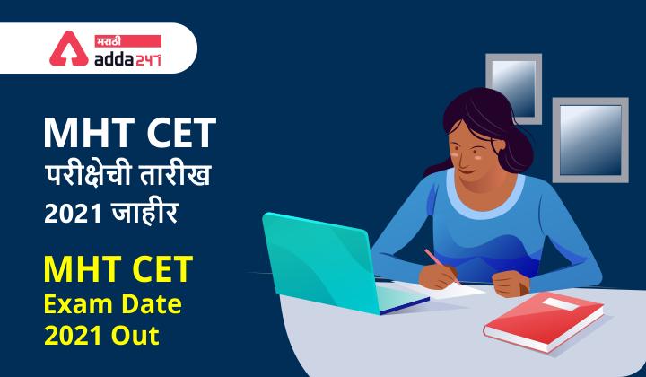MHT CET परीक्षेची तारीख 2021 जाहीर, MHT CET Exam Date 2021 Out check @ mahacet.org_40.1