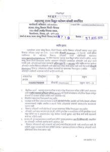 MahaTransco Recruitment 2021- Pimpri Chinchwad for 23 Apprentice Posts_40.1