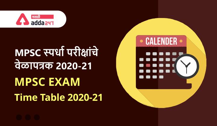 MPSC स्पर्धा परीक्षांचे वेळापत्रक 2021   MPSC Exam Time Table 2021_40.1