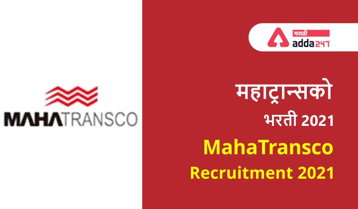 MahaTransco Recruitment 2021   महाट्रान्सको भरती 2021_40.1