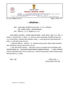 Maharashtra Electrical Engineering Services Mains Exam Result Prasidhipatrak_40.1