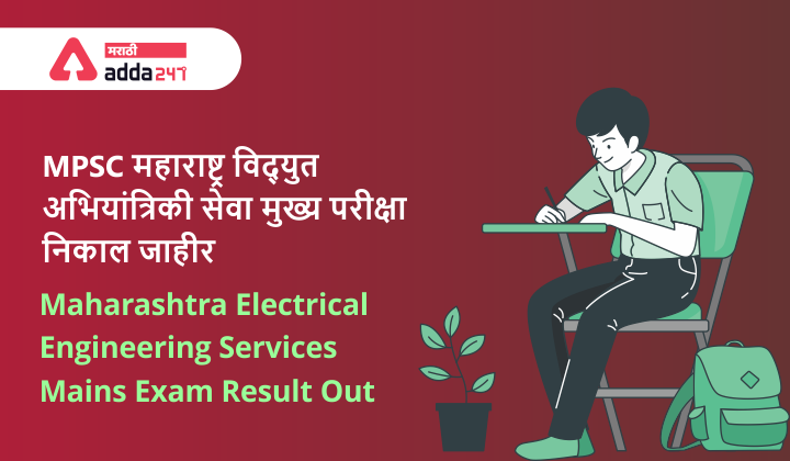 MPSC Maharashtra Electrical Engineering Services Mains Exam 2019 Result Out_40.1