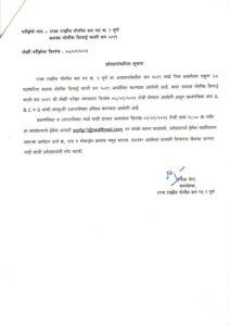 Pune Grp 1 Police Bharti 2021 SRPF 7th Sep 2021 Answer Key_40.1