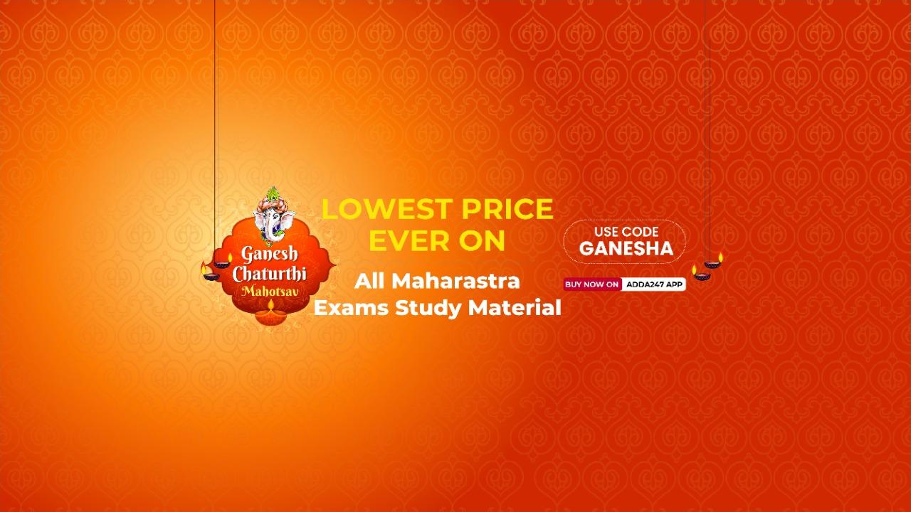 Adda-247 Marathi Ganesh Chaturthi Mahotsav Offer | गणेश चतुर्थी महोत्सव ऑफर_40.1