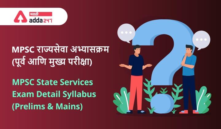 MPSC State Services Exam Syllabus | राज्यसेवा परीक्षेचा संपूर्ण अभ्यासक्रम_40.1