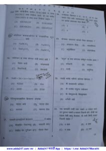 Daund Grp 5 Police Bharti 2021 SRPF 7th Sep 2021 Question Paper (1)_40.1