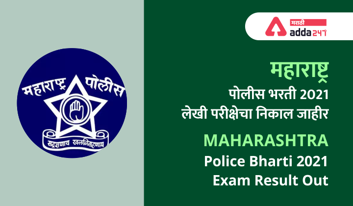 Maharashtra Police Constable 2021 Exam Result Out_40.1