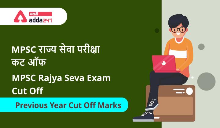 MPSC Rajya Seva Exam Cut Off | MPSC राज्य सेवा परीक्षा गुणांची सीमारेषा |_40.1