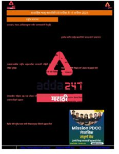 Weekly Current Affairs in Marathi 5th Sep to 11th Sep_40.1