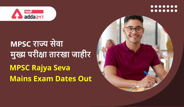 MPSC Rajya Seva Mains Exam Dates Out 2021 | MPSC राज्य सेवा मुख्य परीक्षा तारखा जाहीर_40.1