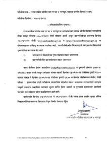 Nagpur Police Bharti 2021 SRPF 7th Sep 2021 Exam Result_compressed_40.1