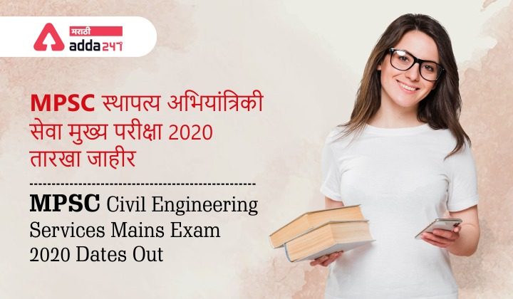 MPSC Civil Engineering Services Mains Exam Dates Out 2020_40.1