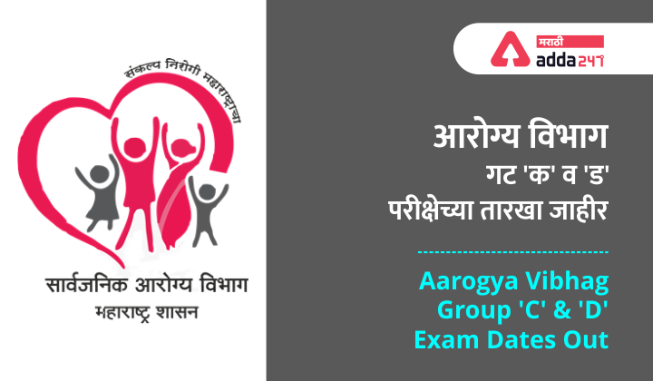 Arogya Vibhag Bharti 2021 Exam New Dates Announced for Group C and Group D_40.1