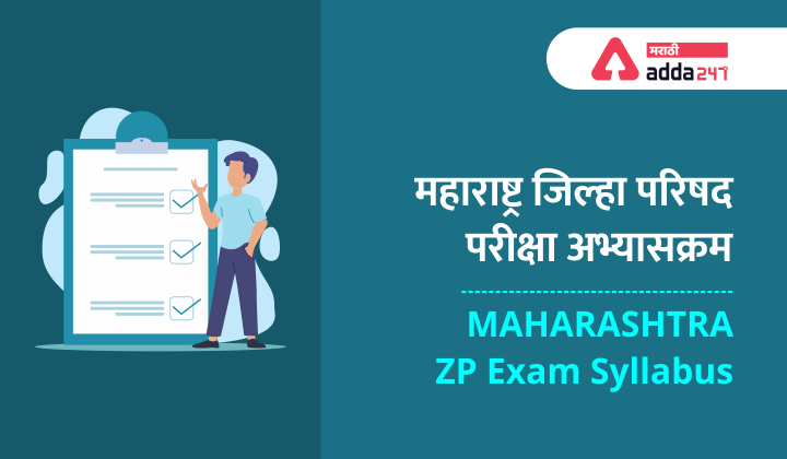 Maharashtra ZP Bharti 2021 Exam Pattern and Syllabus_40.1