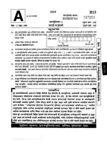 MPSC Rajyaseva Mains Exam 2019 Marathi & English Objective Question Paper_40.1