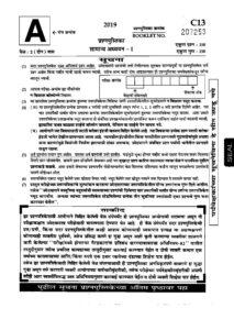 MPSC Rajyaseva Mains Exam 2019 Paper 1 Question Paper_40.1