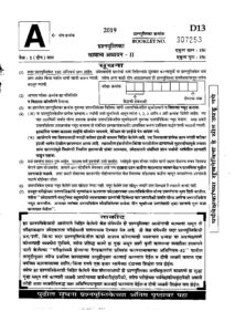 MPSC Rajyaseva Mains Exam 2019 Paper 2 Question Paper_40.1