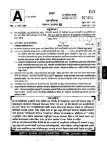MPSC Rajyaseva Mains Exam 2019 Paper 3 Question Paper_40.1