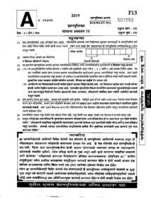 MPSC Rajyaseva Mains Exam 2019 Paper 4 Question Paper_40.1