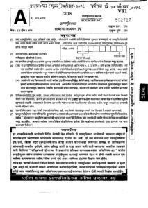 MPSC Rajyaseva Mains Exam 2018 Paper 4 Question Paper_40.1
