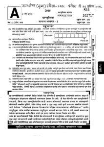 MPSC Rajyaseva Mains Exam 2018 Paper 1 Question Paper_40.1