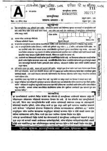 MPSC Rajyaseva Mains Exam 2018 Paper 2 Question Paper_40.1