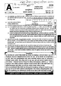 MPSC Rajyaseva Mains Exam 2017 Paper 1 Question Paper_40.1