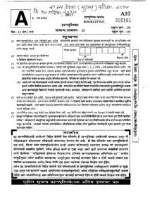 MPSC Rajyaseva Mains Exam 2017 Paper 2 Question Paper_40.1