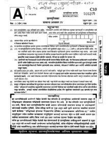 MPSC Rajyaseva Mains Exam 2017 Paper 4 Question Paper_40.1