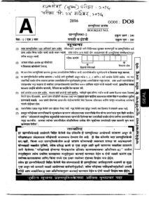 MPSC Rajyaseva Mains Exam 2016 Marathi & English Objective Question Paper_40.1