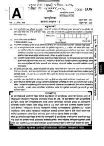 MPSC Rajyaseva Mains Exam 2016 Paper 1 Question Paper_40.1