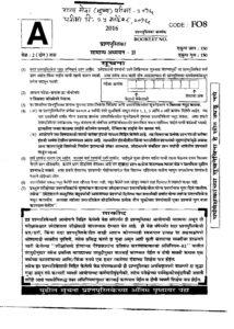 MPSC Rajyaseva Mains Exam 2016 Paper 2 Question Paper_40.1