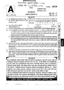 MPSC Rajyaseva Mains Exam 2016 Paper 4 Question Paper_40.1