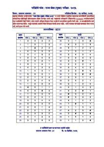 MPSC Rajyaseva Mains Exam 2016 Paper 4 Answer Key_40.1