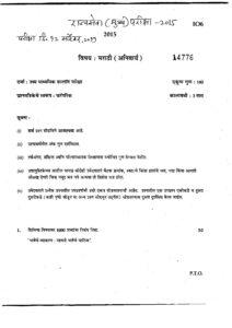 MPSC Rajyaseva Mains Exam 2015 Marathi Descriptive Question Paper_40.1