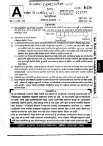 MPSC Rajyaseva Mains Exam 2015 Paper 1 Question Paper_40.1