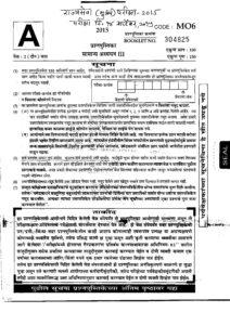 MPSC Rajyaseva Mains Exam 2015 Paper 3 Question Paper_40.1