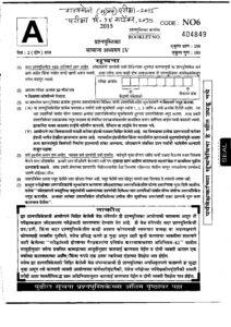 MPSC Rajyaseva Mains Exam 2015 Paper 4 Question Paper_40.1