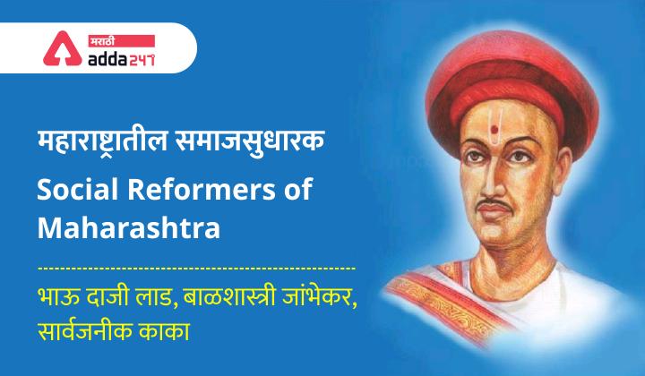 Social Reformers of Maharashtra for MPSC - Part 1 | महाराष्ट्रातील समाज सुधारक भाग 1_40.1