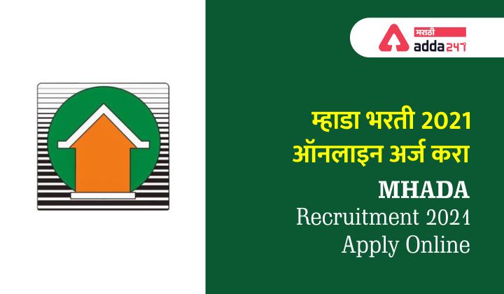 म्हाडा भरती 2021: ऑनलाइन अर्ज करा | MHADA Recruitment Apply Online 2021_40.1