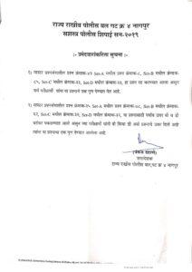 Nagpur Police Bharti 2021 SRPF 7th Sep 2021 Exam Result_40.1